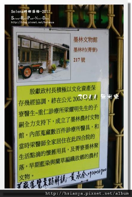 0604墨林文物館 (15).JPG