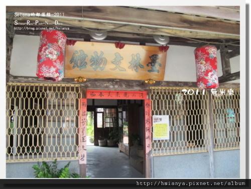 0604墨林文物館 (34).JPG