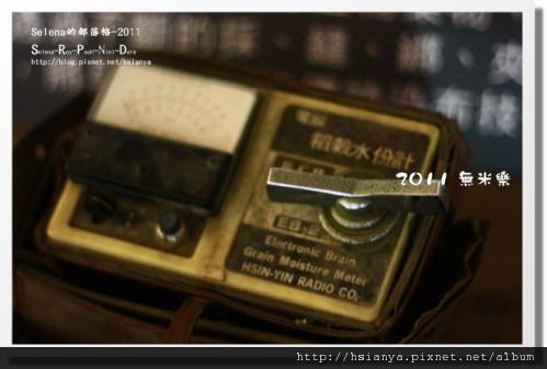 0604墨林文物館 (40).JPG