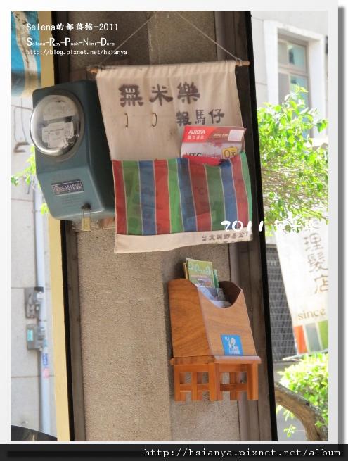 和興冰果室 (2).JPG