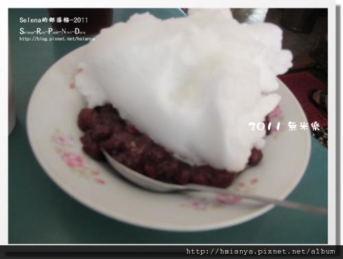 和興冰果室 (3).JPG