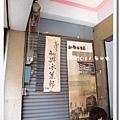 和興冰果室 (7).JPG