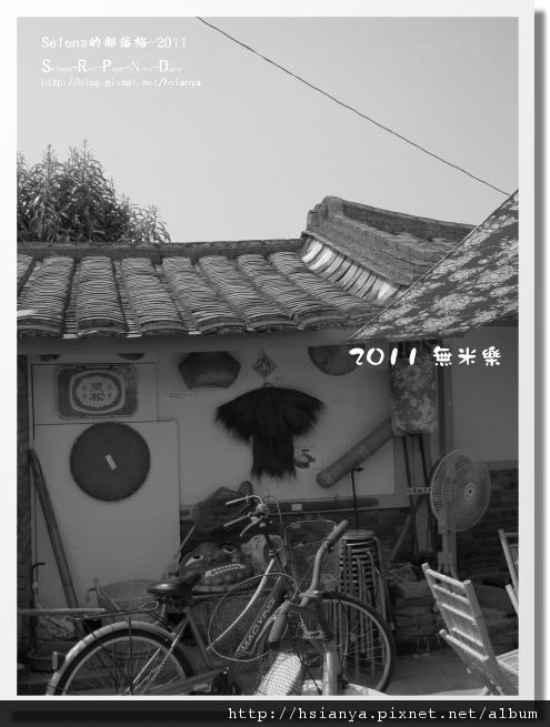 割稻飯 (15).JPG