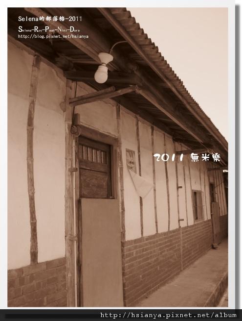 割稻飯 (24).JPG