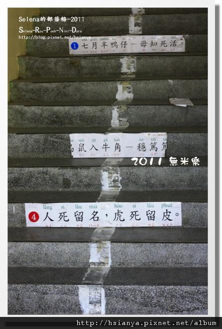 菁桐國小 (13).JPG