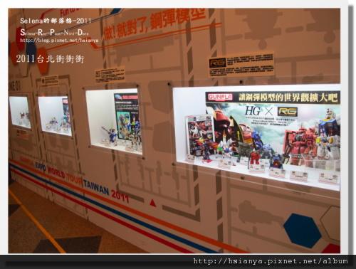 2011美麗華百貨萬代模型展 (19).JPG