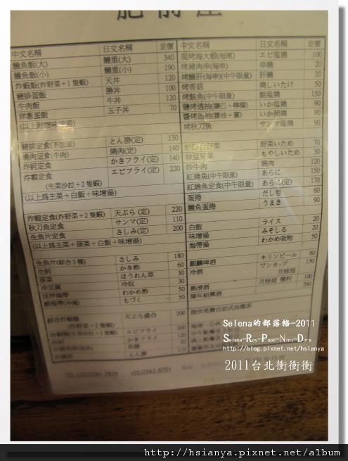 2011肥前屋 (7).JPG
