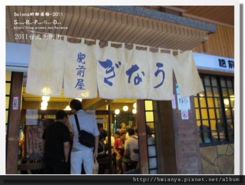 2011肥前屋 (9).JPG