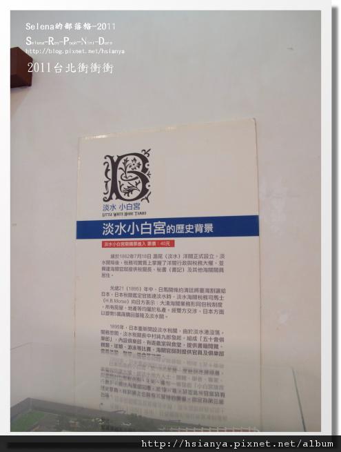 2011淡水小白宮 (10).JPG