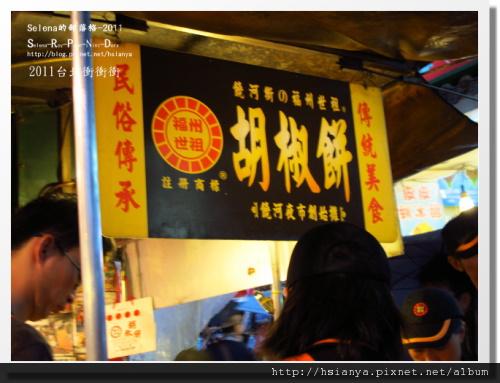2011饒河街夜市 (9).JPG