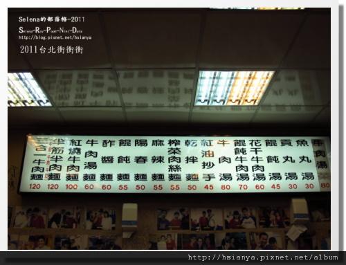 2011饒河街夜市 (5).JPG