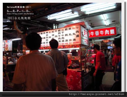 2011饒河街夜市 (6).JPG
