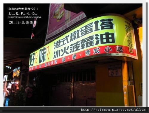 2011冰火菠蘿包 (4).JPG