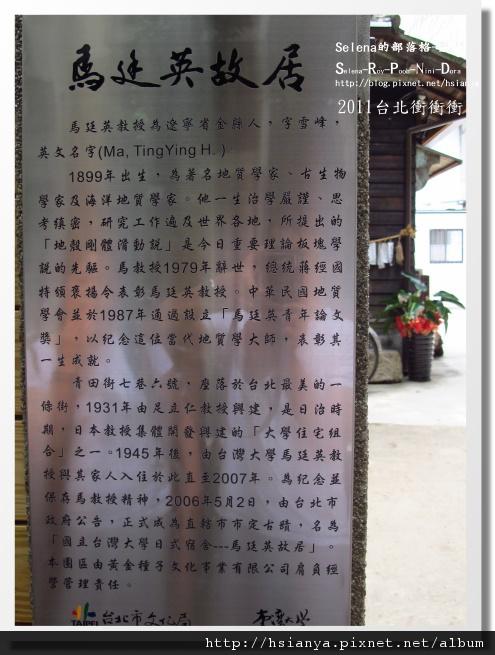 2011青田七六 (47).JPG