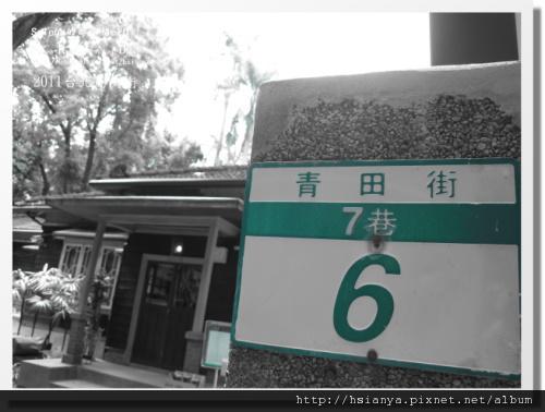 2011青田七六 (13).JPG