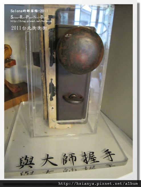 2011青田七六 (20).JPG