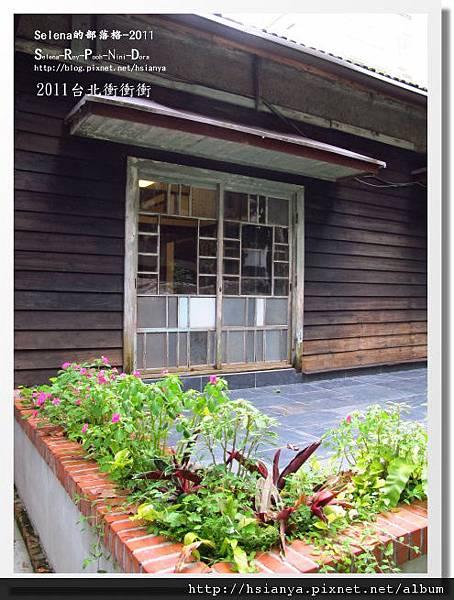 2011青田七六 (43).JPG