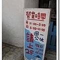小萱的店 (53).JPG