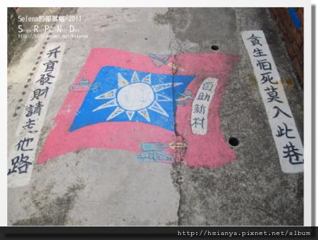 0806自助新村 (13).JPG