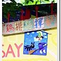0806自助新村 (17).JPG