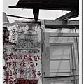 0806自助新村 (24).JPG