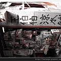 0806自助新村 (28).JPG