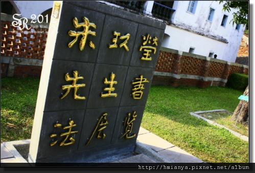 201201出發台南 (39).JPG