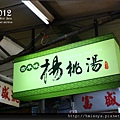 201201出發台南 (50).JPG