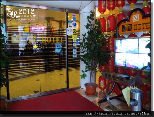 2012-2國宣飯店 (8).JPG