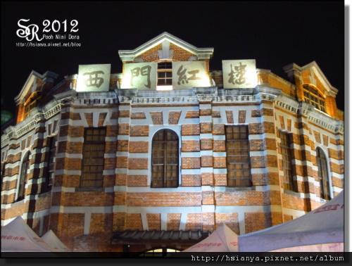 2012-3紅樓 (1).JPG
