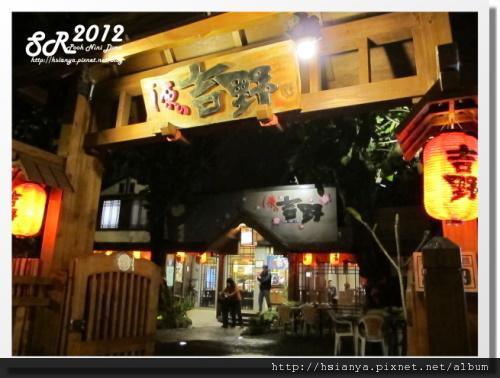 0311吉野日本料理