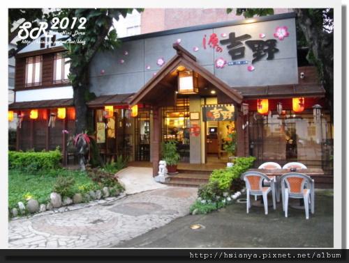 0311吉野日本料理 (1)