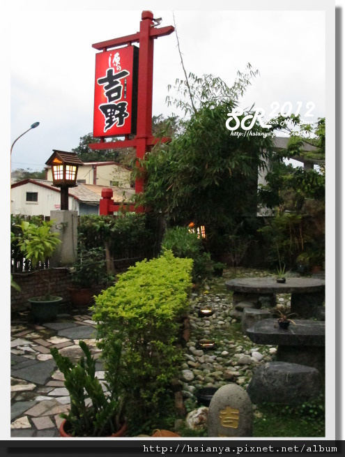 0311吉野日本料理 (2)