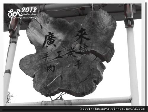 0311廣來商店 (3)