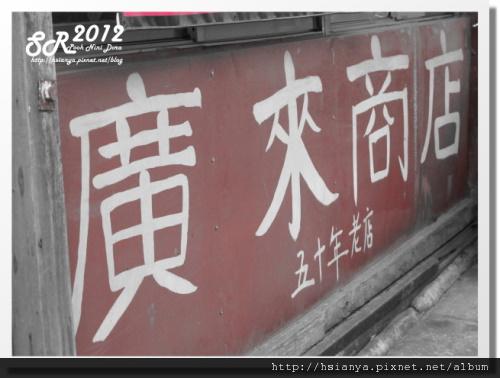 0311廣來商店 (4)