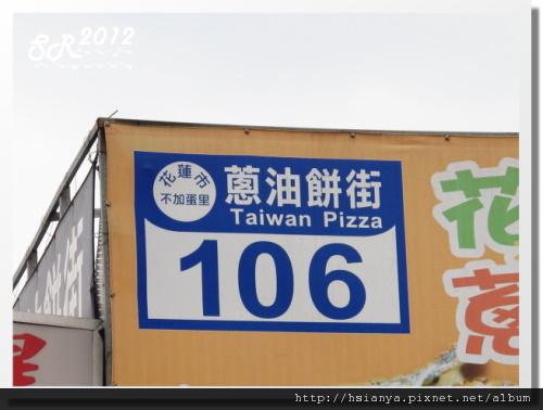 0311蔥油餅街 (3)
