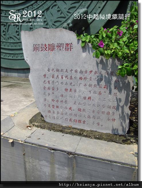 2012-03民族文物苑 (3)
