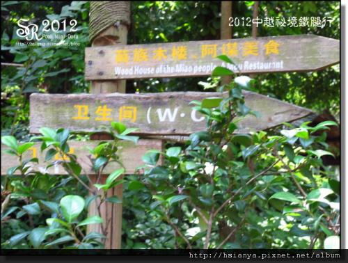 2012-03民族文物苑 (8)