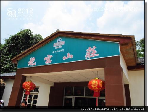 2012-09龍宮仙境 (46)