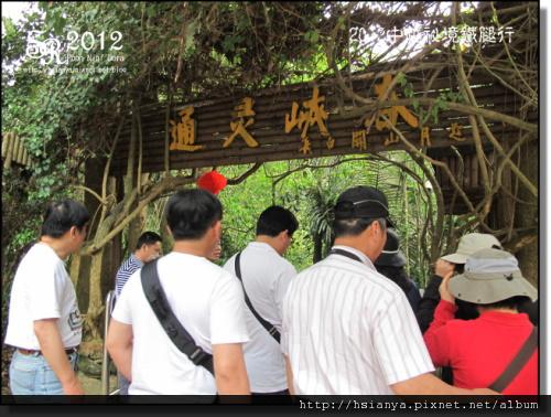 2012-10通靈峽谷 (1)