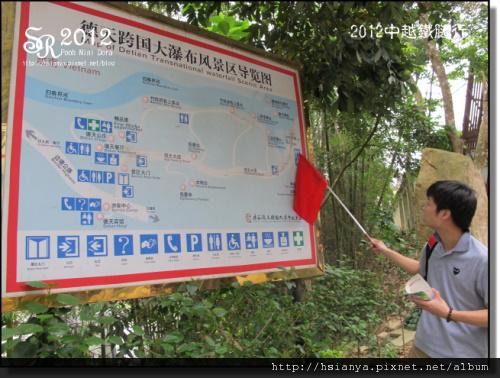 2012-10德天瀑布 (7)