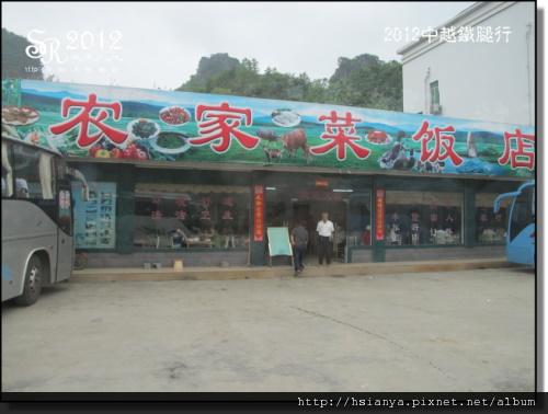 2012-11農家菜 (1)