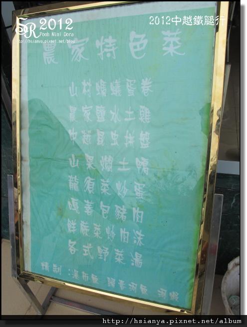 2012-11農家菜 (7)