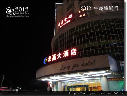 2012-15龍嘉大酒店 (13)