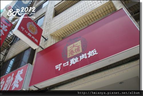 2012可口雞肉飯 (4)