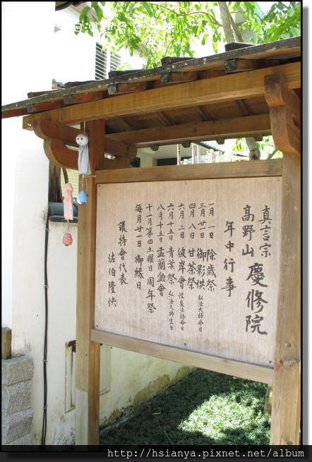 20120715慶修院 (10)