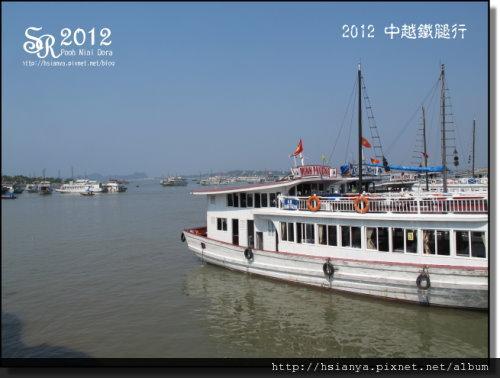 2012-20下龍灣遊船 (4)