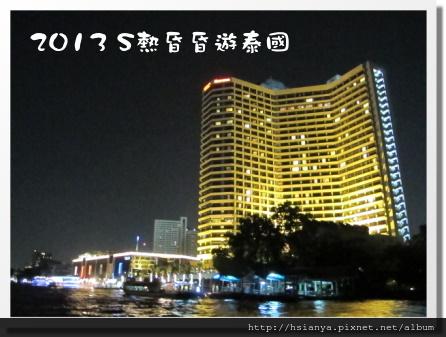 20130413-5D遊船河 (3)