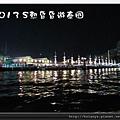 20130413-5D遊船河 (9)