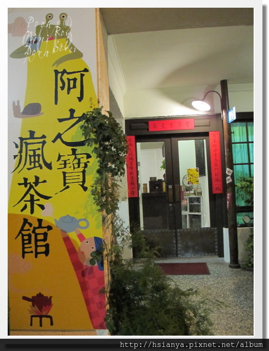 1020907阿之寶瘋茶館 (1)